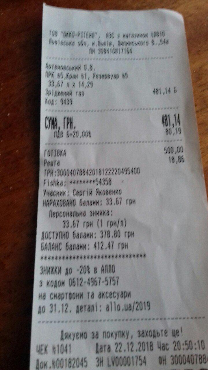 АЗС ОККО - fishka