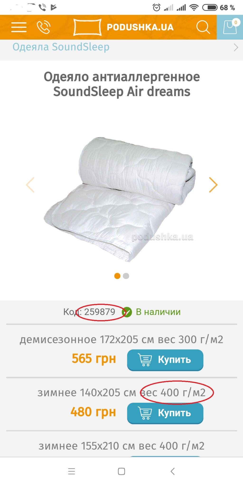 Интернет магазин Подушка - Испортился магазин.