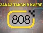 Такси 808 отзывы