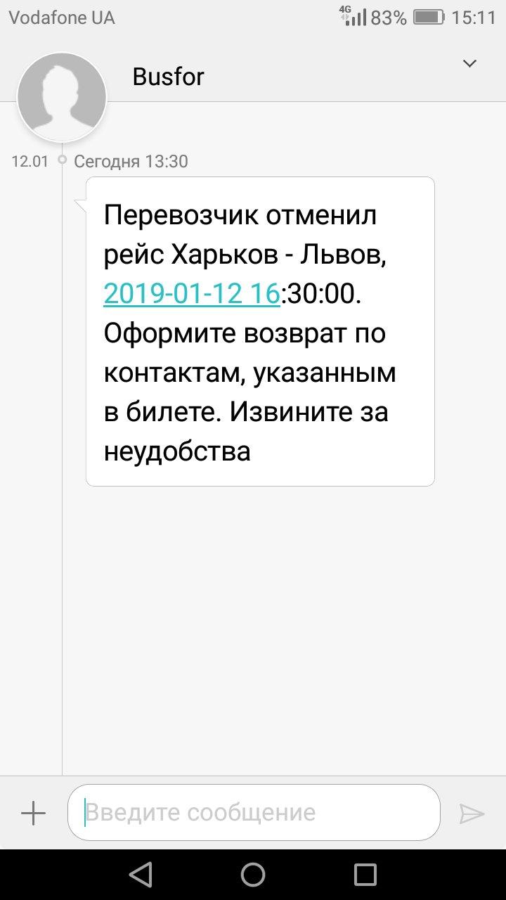 Busfor.ua - Не рекомендую
