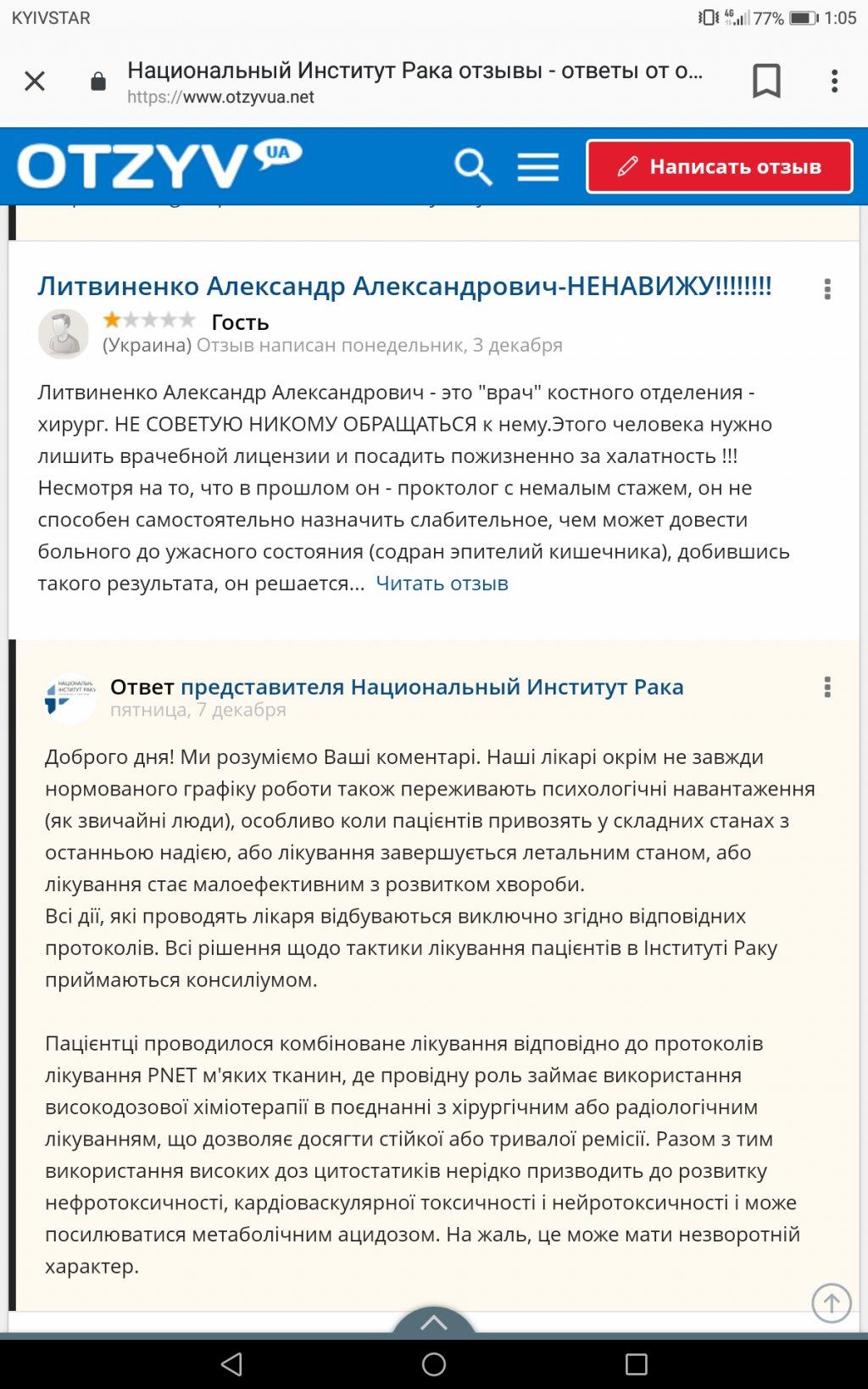 Национальный Институт Рака - ЛИТВИНЕНКО АЛЕКСАНДР АЛЕКСАНДРОВИЧ - УБИЙЦА