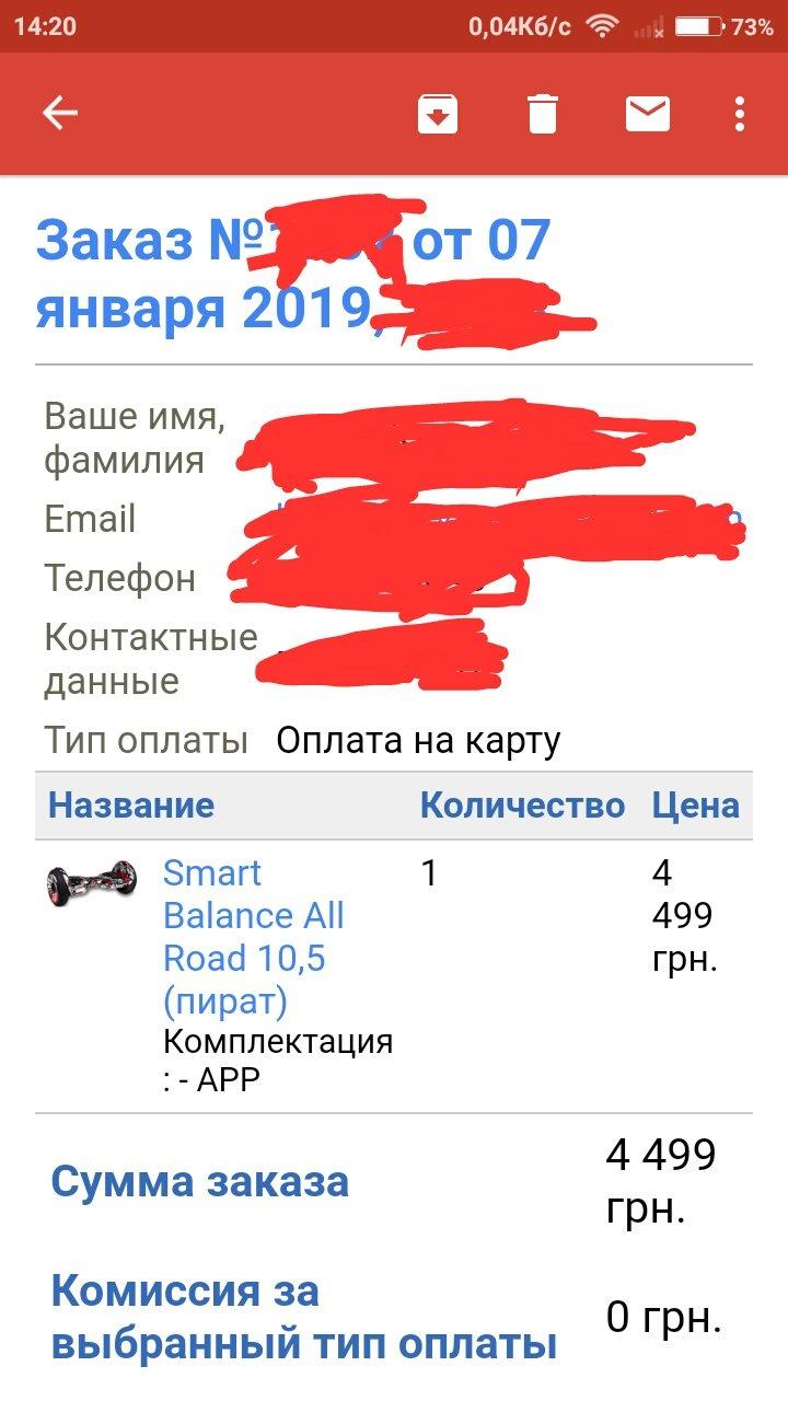 Smartcity.in.ua интернет-магазин - Аферисти ще ті