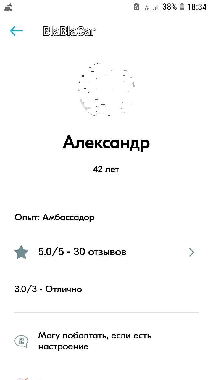 BlaBlaCar - Бла бла кар КИДАЛОВО