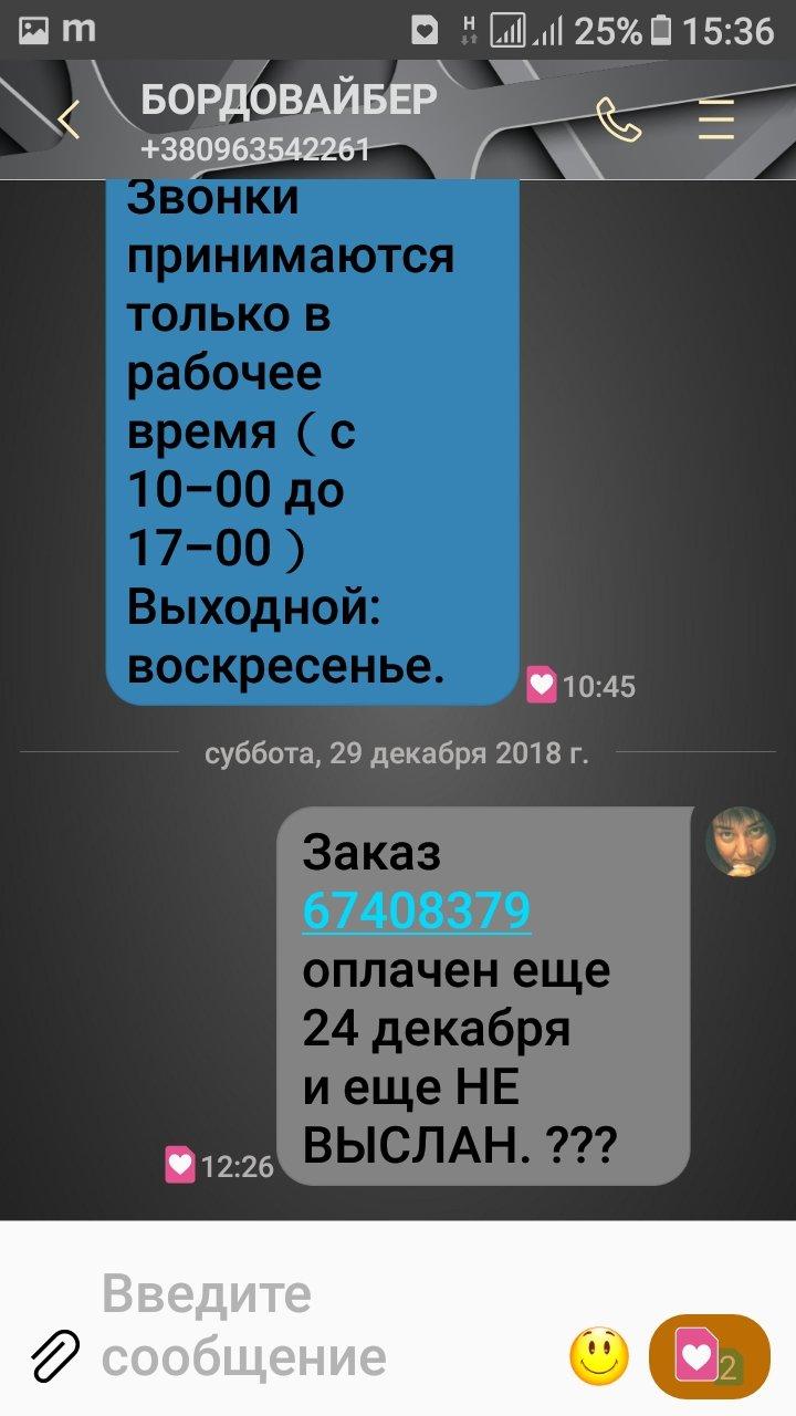 Prom.ua - Ни товара,ни возврата денег..ТИШИНА!