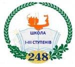 Школа №248 г.Киев отзывы