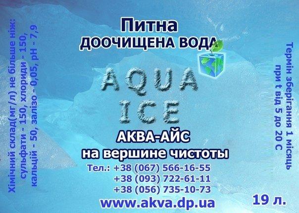 Доставка воды Аква Айс - Хорошая вода