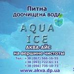 Доставка воды Аква Айс отзывы