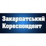 Закарпатский Корреспондент отзывы