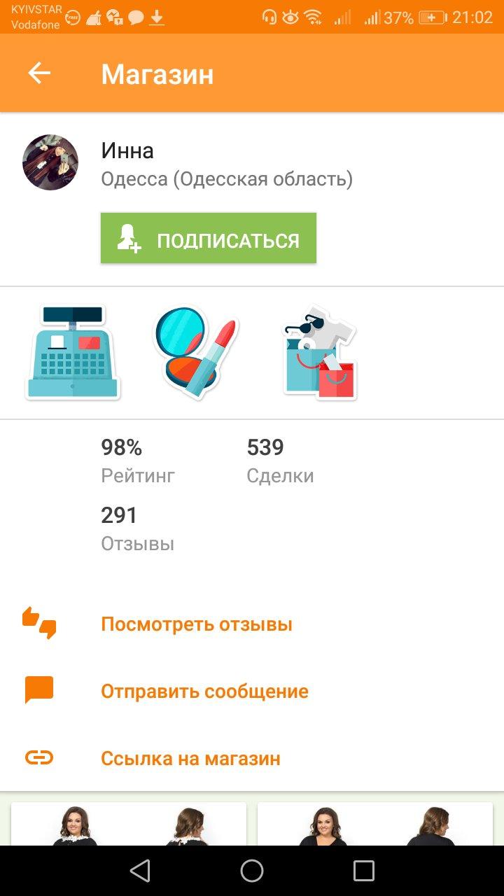 bd28a9292e1d Доска объявлений Клубок отзывы - Доска бесплатных объявлений ...