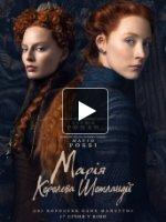 Мария - королева Шотландии (Две королевы 2018) отзывы