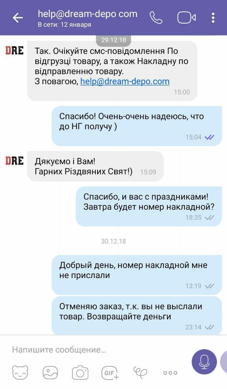 dream-depo.com интернет-магазин - полностью мошенническая контора