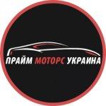 Прайм Моторс Украина отзывы