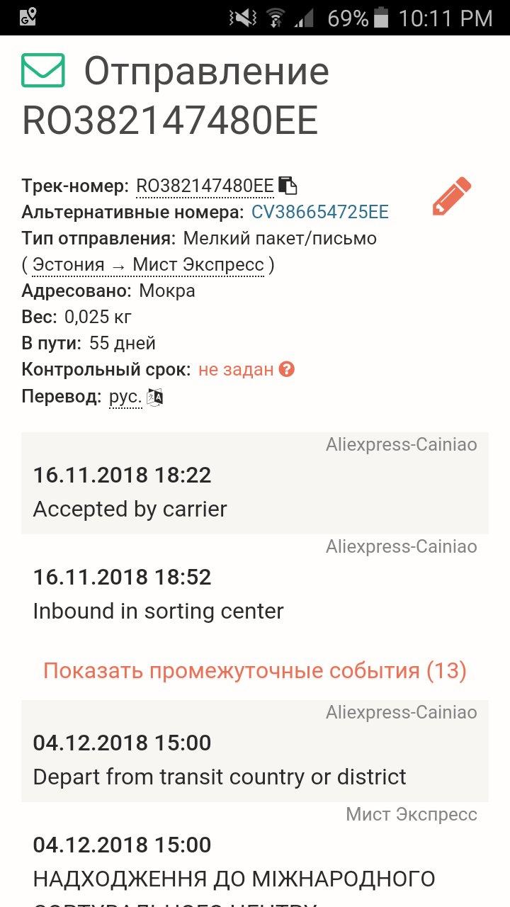 Мист Экспресс - Не доставляють
