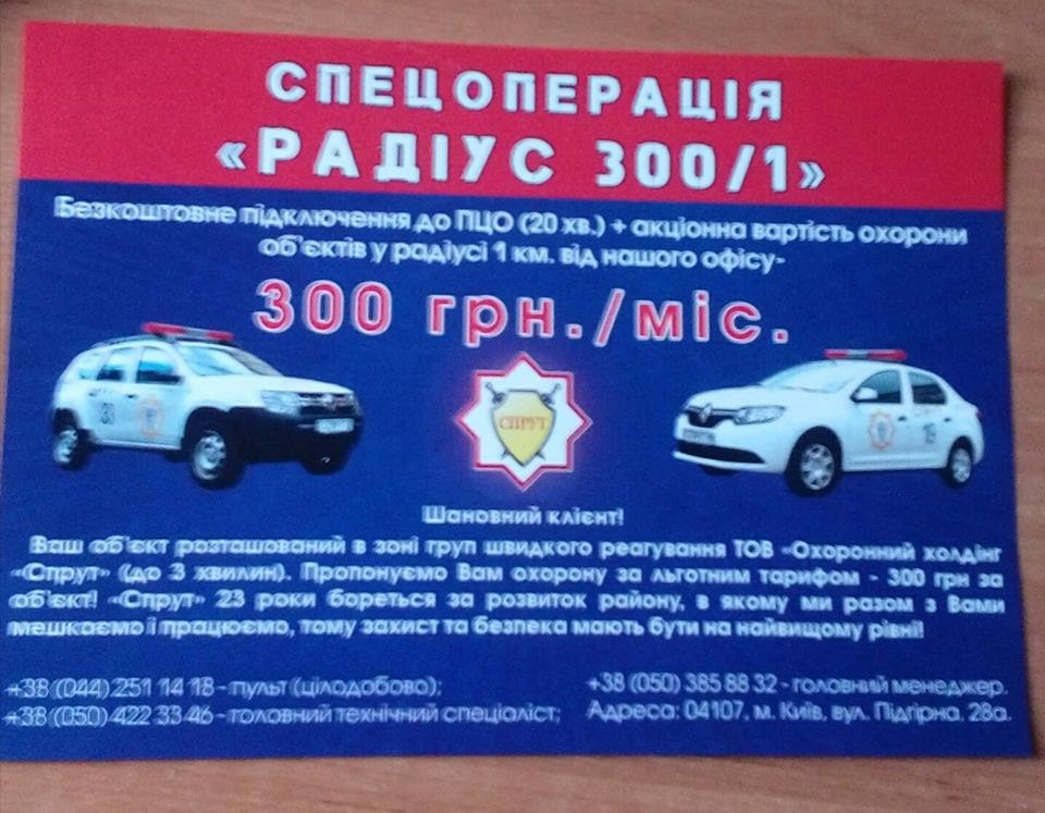 Охранная компания СПРУТ - Охрана СПРУТ