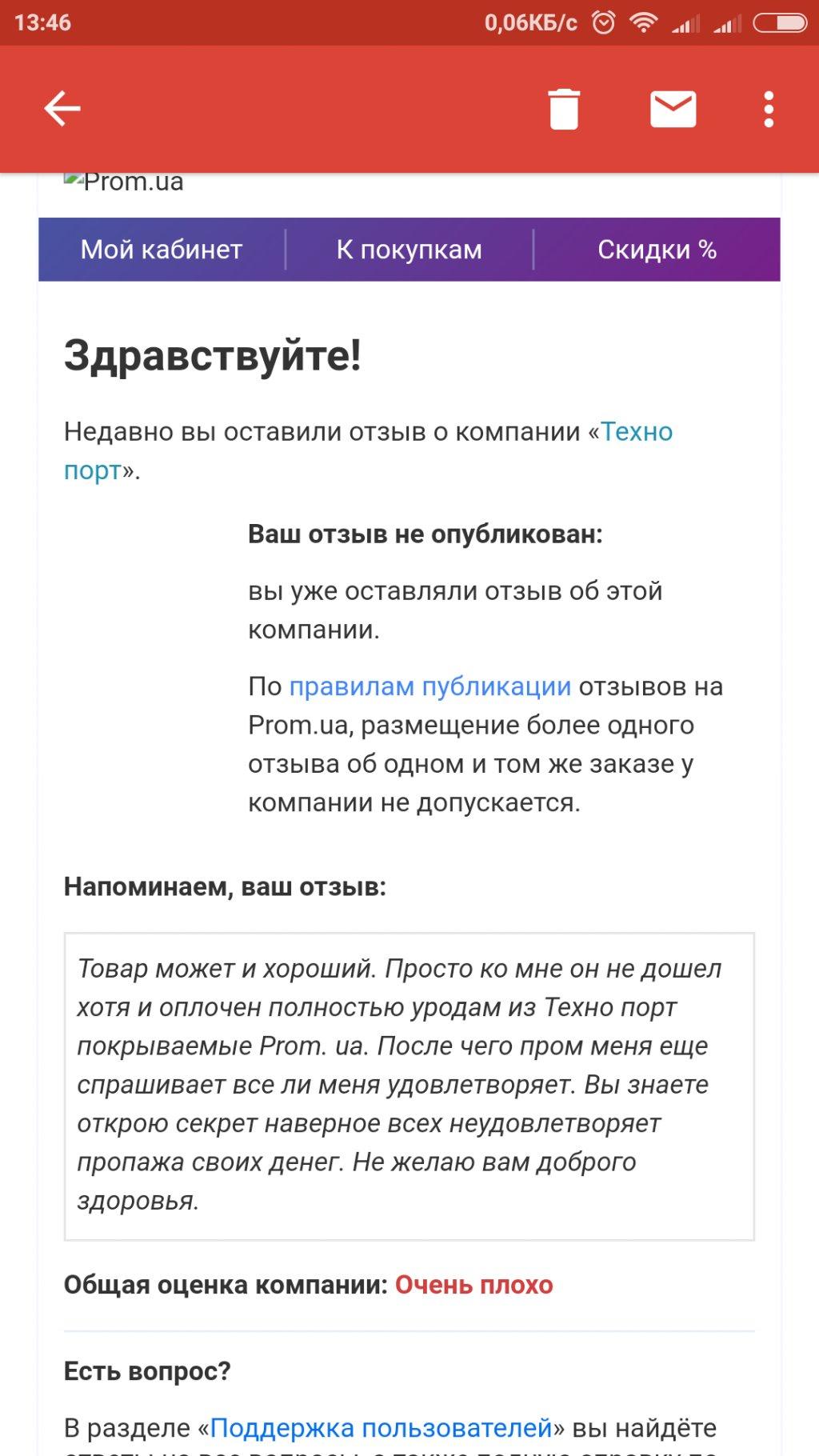Prom.ua - нечесно работают