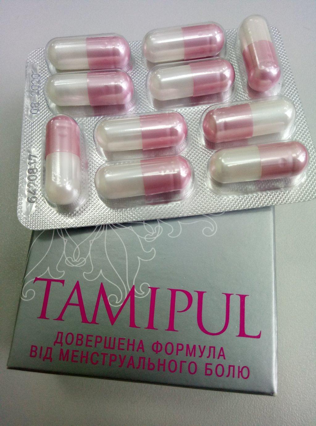 TAMIPUL™/ТАМИПУЛ™ - Шикарный дизайн, отличные таблетки
