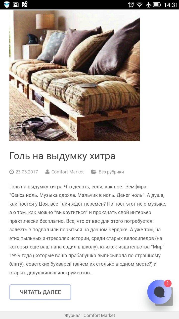 Comfort Market - Очень классный блог и интересные статьи по мебельным стилям!..