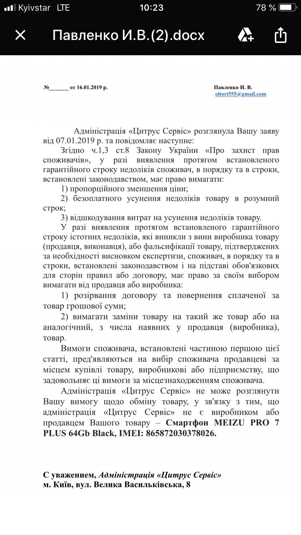 Интернет-магазин Цитрус (citrus.ua) - Повторные обращение в тех поддержку клиентов Цитруса