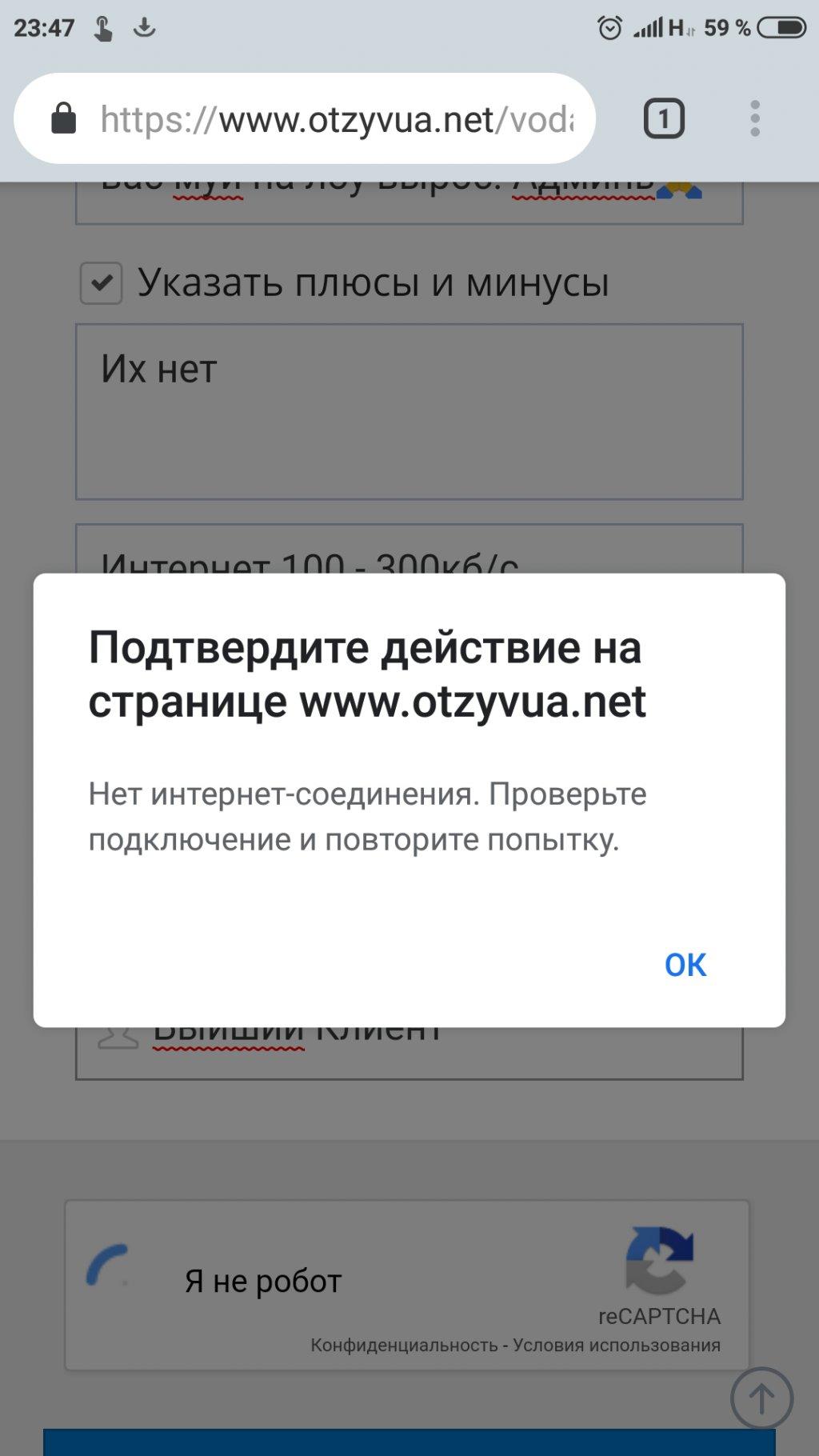 Vodafone Украина - Водафон Мовно!