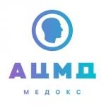 Клиника «АЦМД-МЕДОКС» отзывы