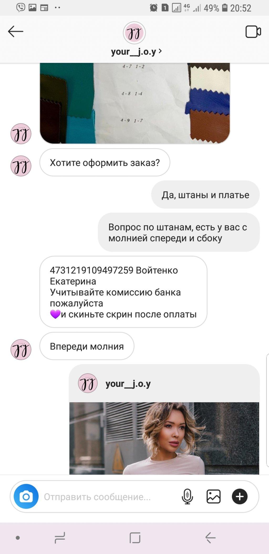 Your joy - Your joy