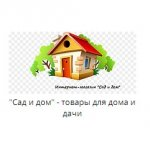 Интернет-магазин Сад и дом отзывы