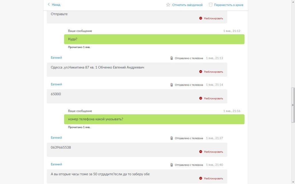 Чёрный список покупателей / недобросовестные покупатели - Не забирает посылки Обченко Евгений Андреевич