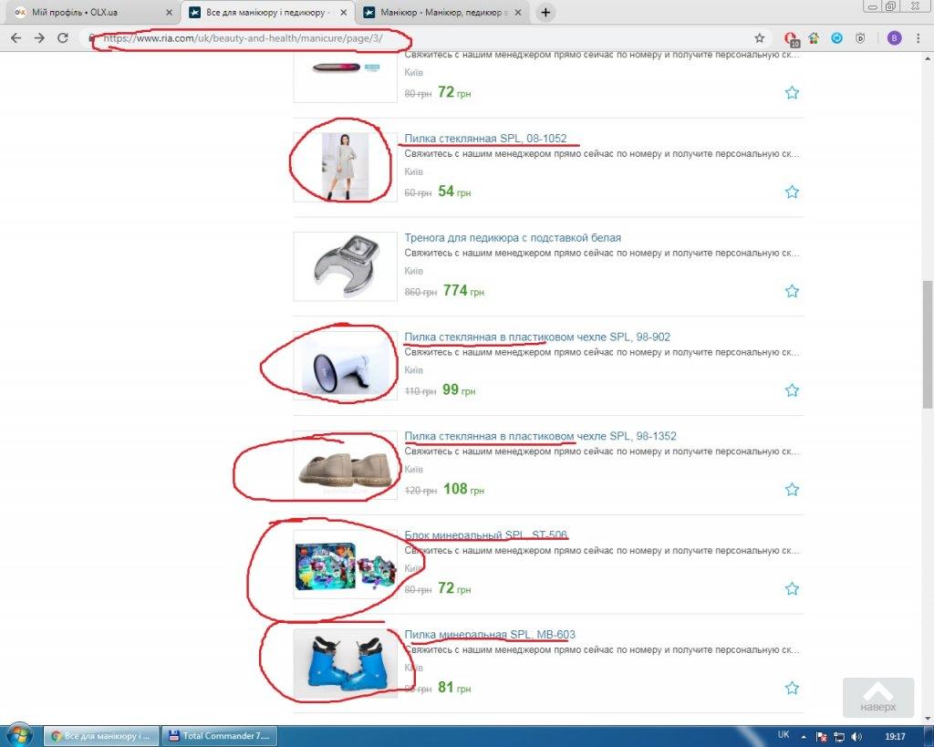 ria.com доска бесплатных частных объявлений - більш з@сраного сайту, не бачив!!!!
