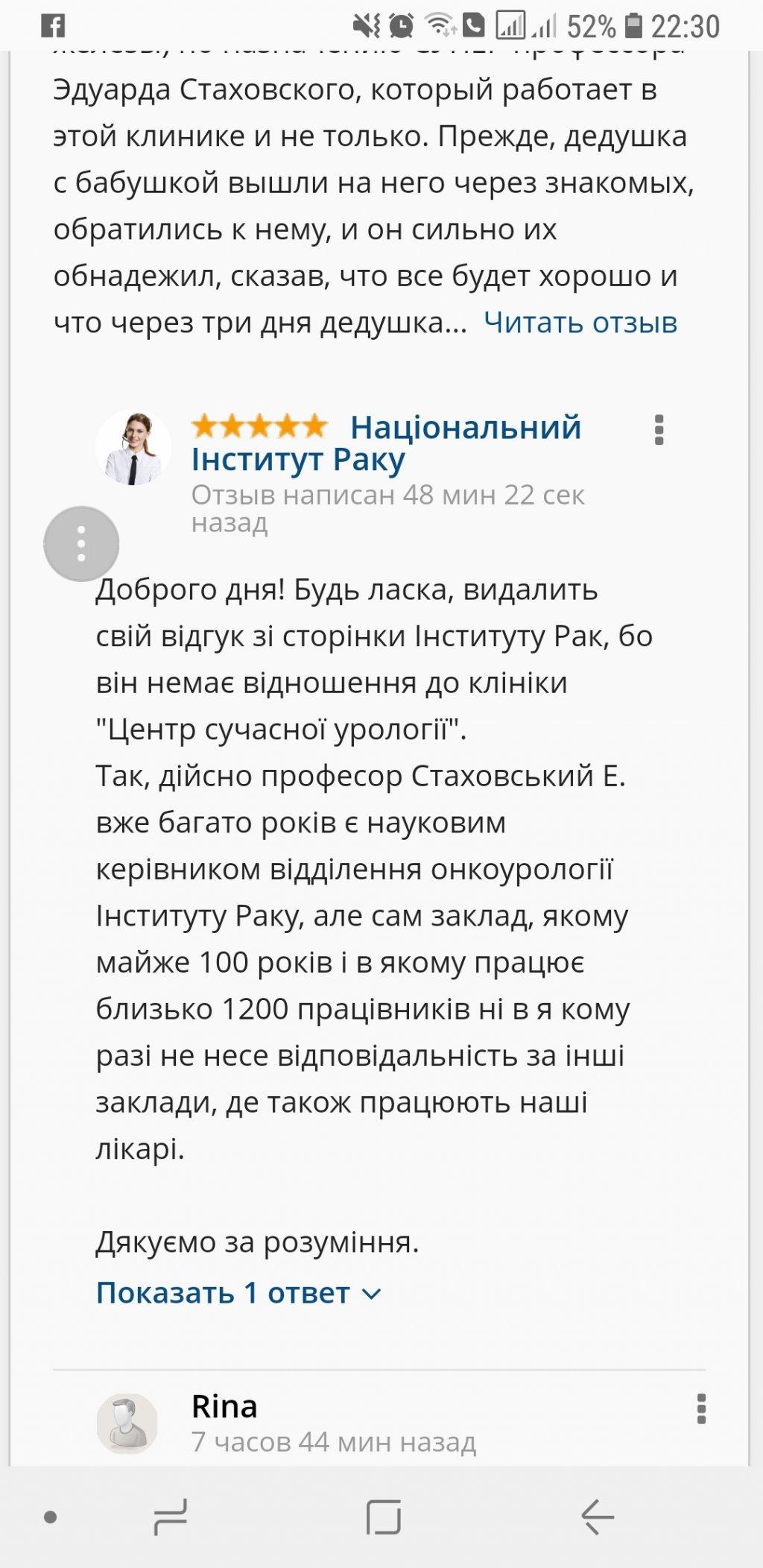 Национальный Институт Рака - Правда про Эдуарда Стаховского