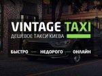 Такси Винтаж Киев отзывы