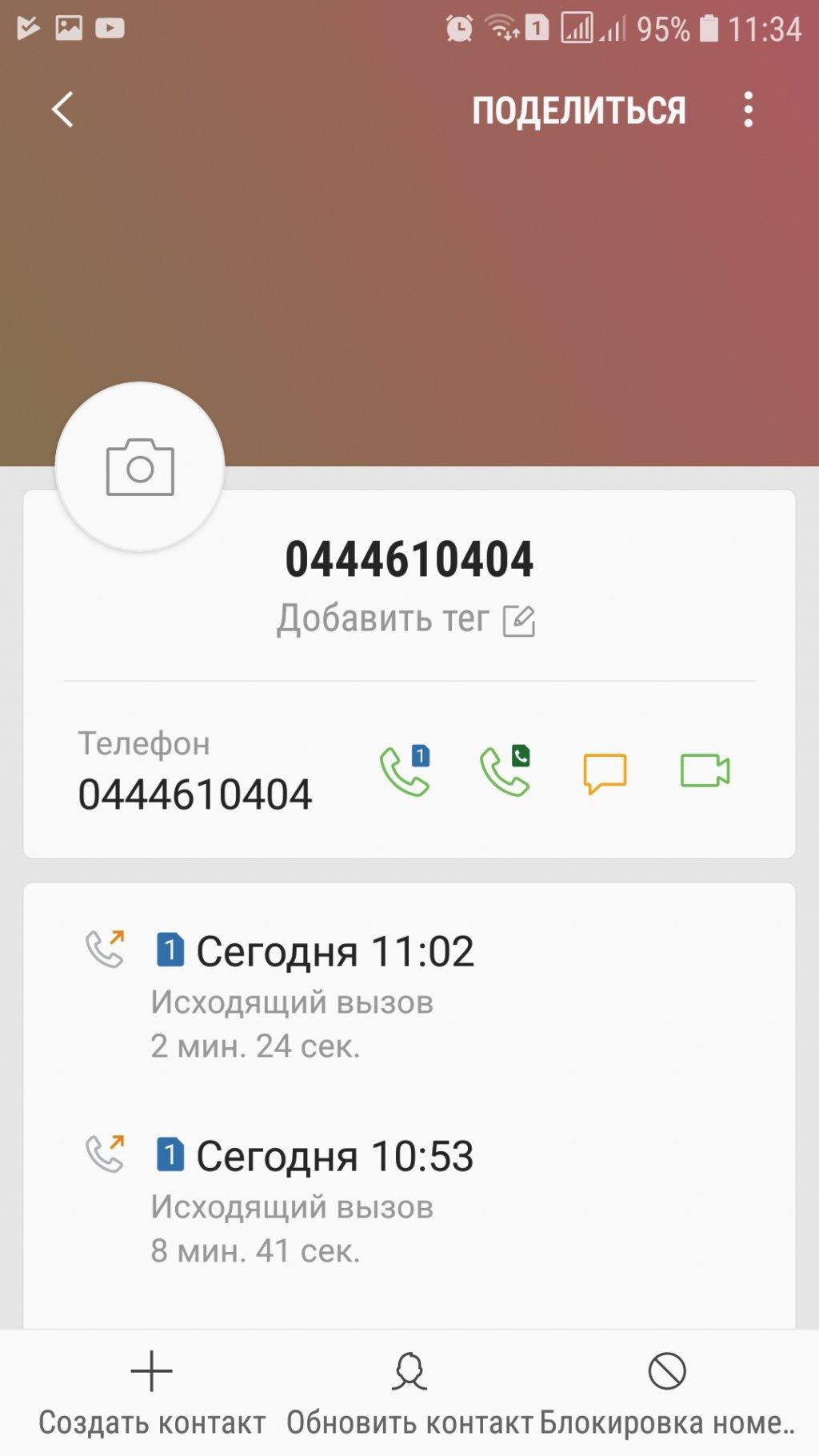 Ив Роше - Заказ по телефону с 2 попыток!!!!