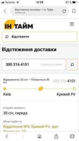 Ин-Тайм - Не просто обходите , а ОБХОДИТЕ 100той дорогой эту службу доставки !!!