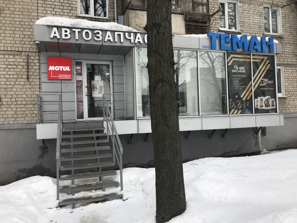 Интернет-магазин автозапчастей Teman - Запчасти для двигателя