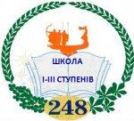 Средняя общеобразовательная школа № 248 отзывы