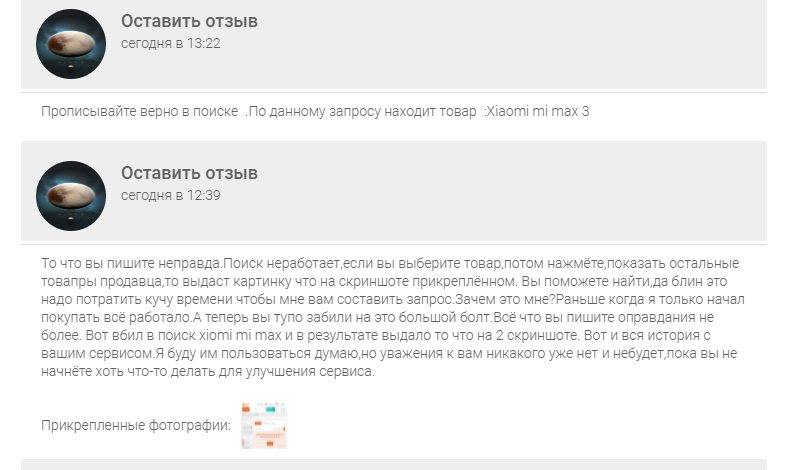 Отзыв о ua-tao.com  Проблемы поиска на сайте и общение с представителями 16f71d1091767