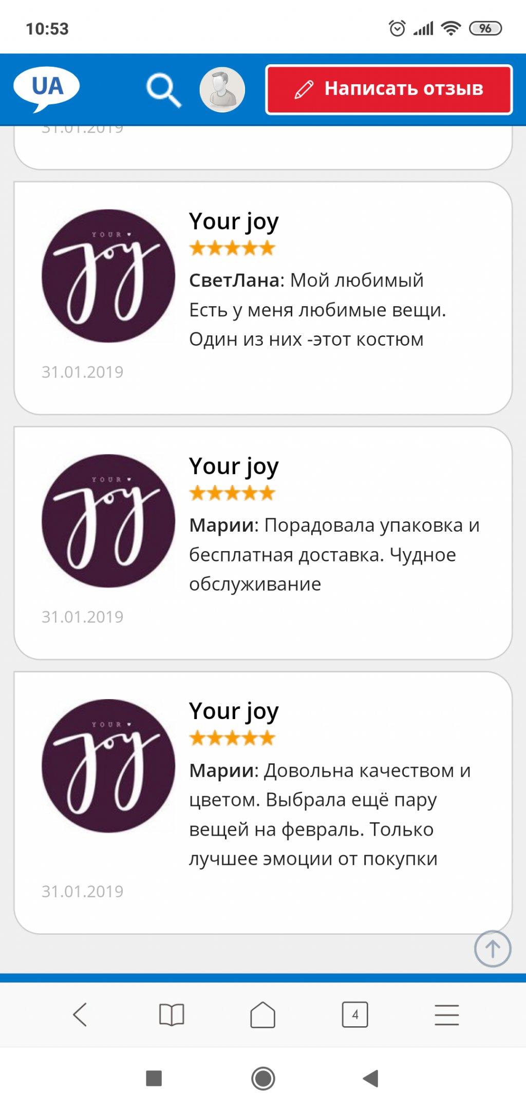 Your joy - Куплені позитивні відгуки тут!!!