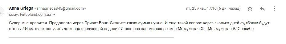 futboland.com.ua интернет-магазин - УЖАСНО!