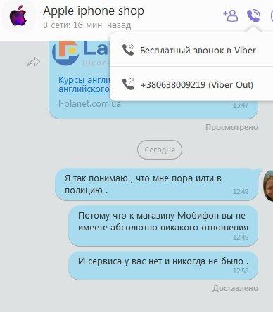 i-planet.com.ua интернет-магазин - Скрин