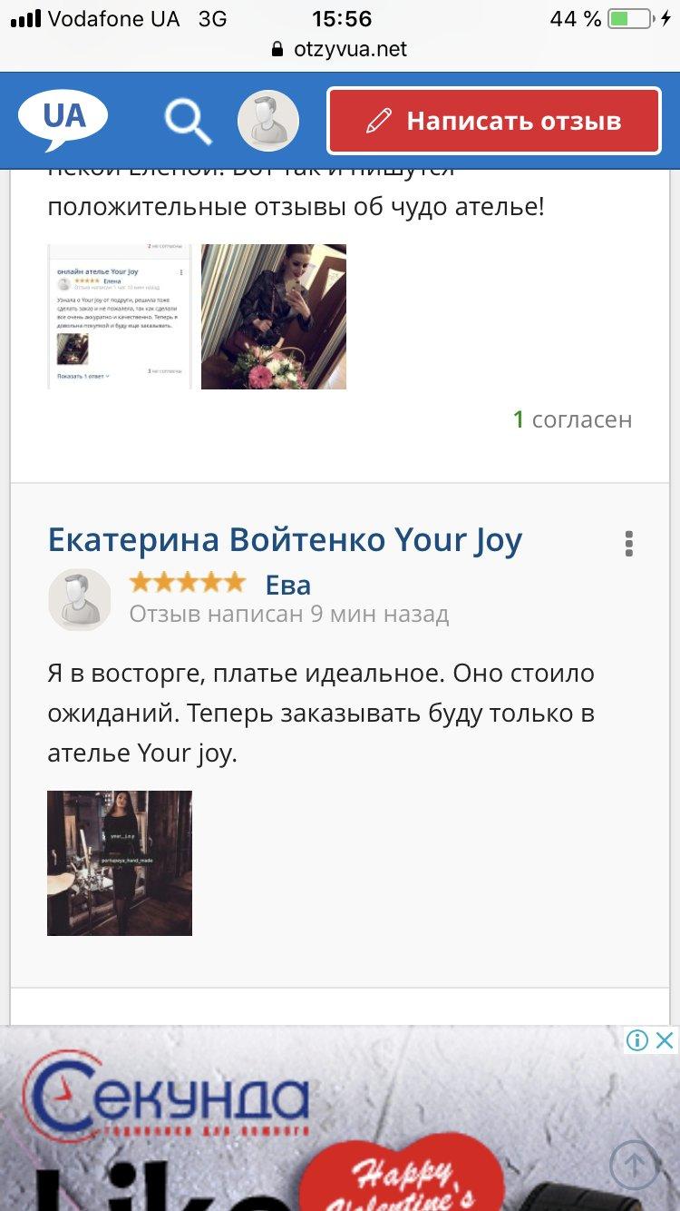 Your joy - Очередной фальшивый фотоотзыв!