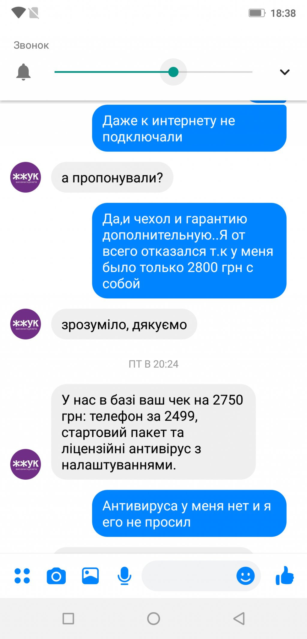 Жжук - Украли 200 грн