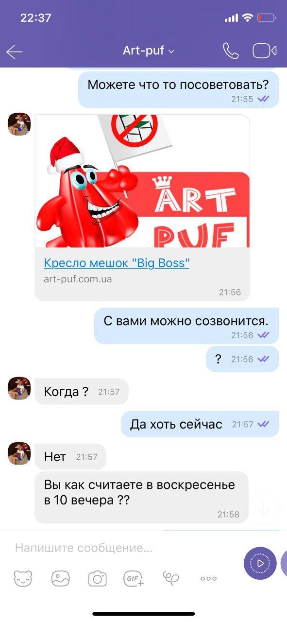 Art-Puf магазин кресел мешков - Отзыв о работе поддержки