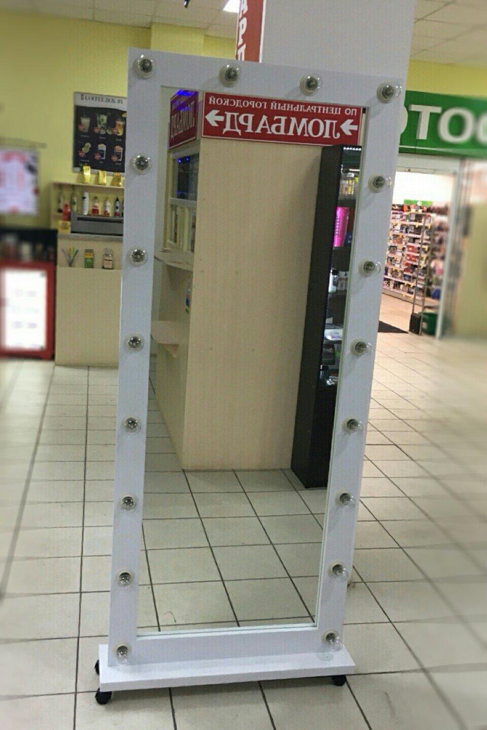 Comfort Market - Зеркала в полный рост для магазина - примерочной и торгового зала