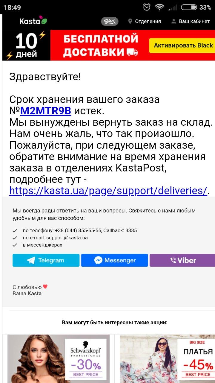 Kasta - Непонятное сообщение на электронную почту