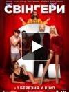 Свингеры 2 (фильм 2019) отзывы