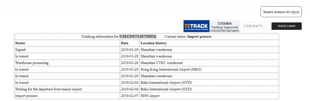 UTEC Express - UTECP4771207798YQ Аеропорт Франкфурт-Ган Flughafen Frankfurt-Hahn