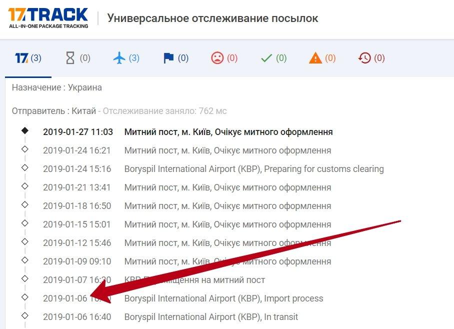 UTEC Express - Посылка застряла от 06.01 UTEC только обновляет трекинг