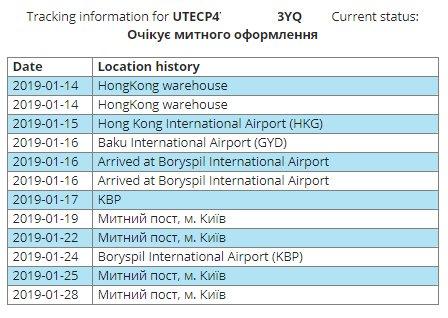 UTEC Express - категорически не советую выбирать доставку UTEC