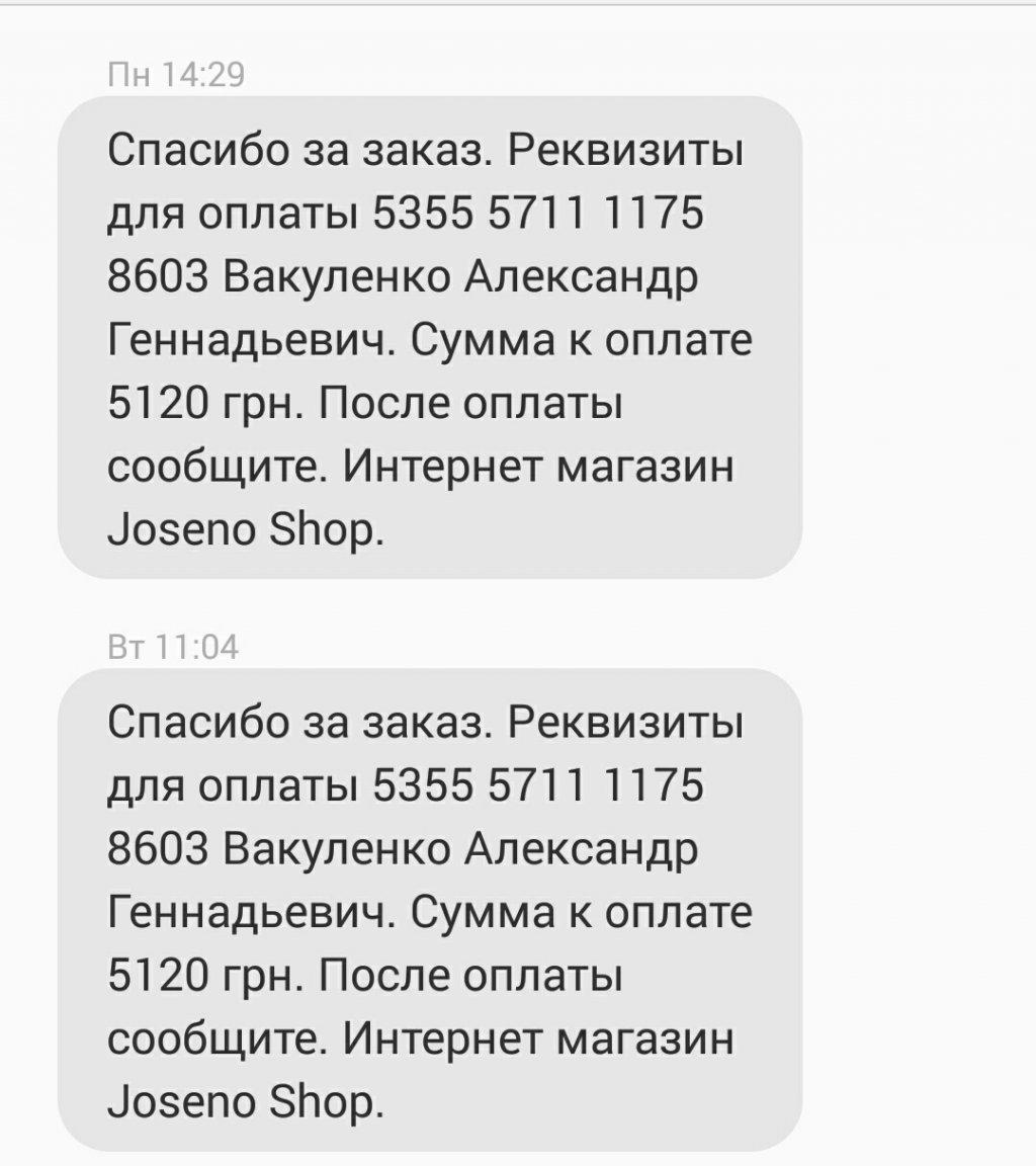 joseno-shop.biz.ua интернет-магазин - кинули на гроші