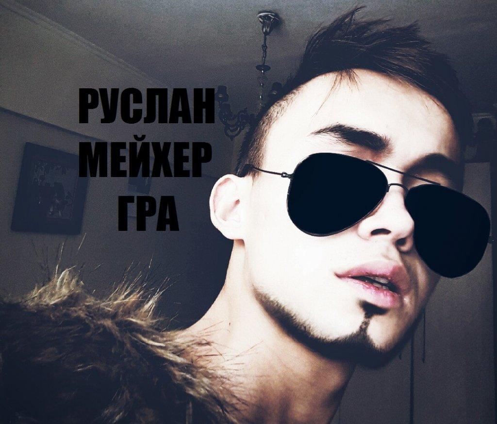 Руслан Мейхер ГРА - Обворожительная личность.