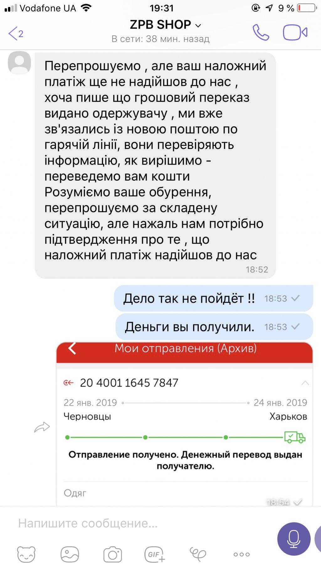 zpb.com.ua интернет-магазин - МОШЕННИКИ